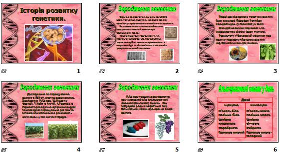 """Презентація """"Історія розвитку генетики"""" (для 11 кл.)"""