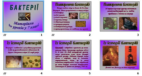 """Презентація """"Бактерії"""" (для 7 кл.)"""