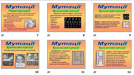 """Презентація """"Мутації та спадкові хвороби людини"""" для 11 класу"""