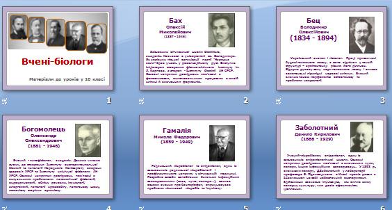 Презентація «Вчені-біологи» (10 кл.)