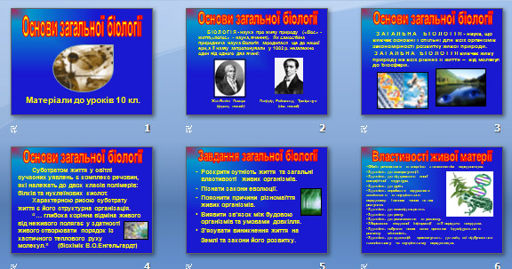 Презентація «Основи загальної біології» для 10 класу