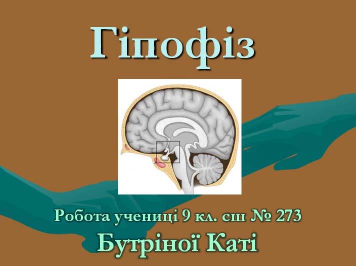 Презентація гіпофіз