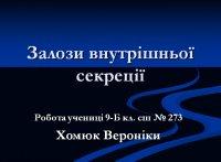 Презентація «Залози внутрішньої секреції»