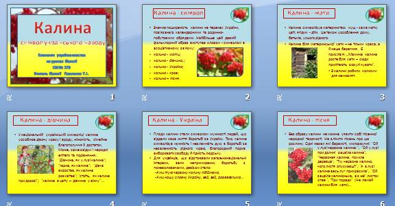 Презентація про символи україни все