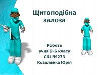 Презентація «Щитоподібна залоза»