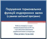Презентація «Порушення гормональних функцій ендокринних залоз»