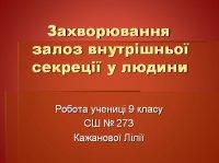 Презентація «Захворювання залоз внутрішньої секреції у людини»