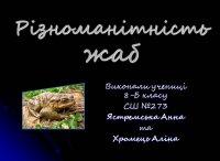 Презентація «Різноманітність жаб»