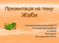 Презентація «Жаби»
