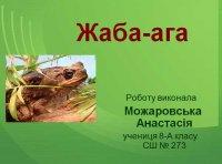 Презентація «Жаба-ага»