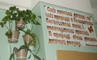 Фото кабінету біології 2011 року