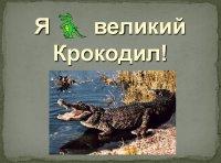 Презентація «Я великий крокодил»