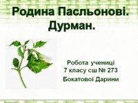 Презентація «Родина Пасльонові. Дурман»