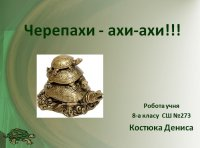 Презентація «Черепахи-ахи-ахи!»