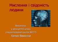 Презентація «Мислення і свідомість людини»