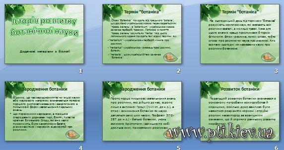 Презентація «Історія розвитку ботанічної науки»