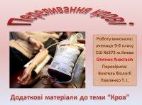 Презентація «Переливання крові»