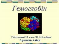 Презентація «Гемоглобін»