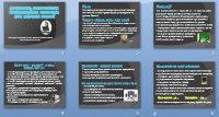 Презентація  «Доцільність використання презентаційних матеріалів на уроках біології»