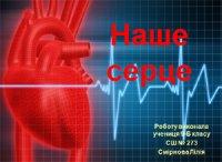 Презентація «Наше серце»