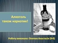 Презентація «Алкоголь також наркотик»