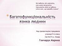 Презентація «Багатофункціональність язика людини»