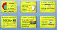Презентація «Основні ароморфози в еволюції» 11 клас
