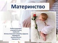 Презентація «Материнство»