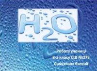 Презентація «Н2О»
