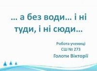 Презентація «А без води…»