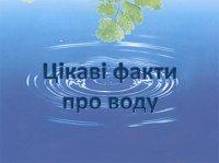 Презентація «Цікаві факти про воду»