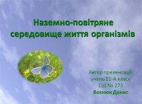 Презентація «Наземно-повітряне середовище життя організмів»