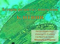 Презентація «Історія розвитку вивчення клітини»