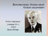Презентація «Богомолець Олександр Олександрович»