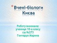 Презентація «Вчені-біологи Києва»
