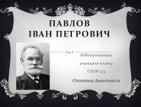 Презентація «Іван Петрович Павлов»