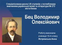 Презентація «Бец Володимир Олексійович»