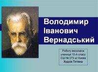 Презентація «Володимир Іванович Вернадський»