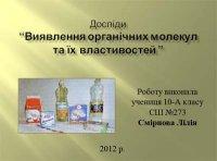 Презентація «Досліди. Виявлення деяких органічних речовин та їхніх властивостей»