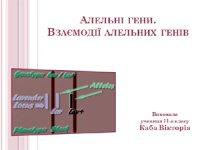 Презентація «Алельні гени»