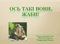 Презентація «Ось такі вони, жаби!»