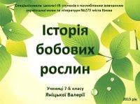 Презентація «Історія бобових рослин»