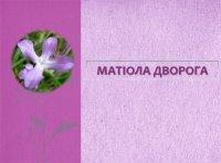 Презентація «Матіола дворога»