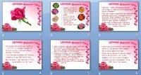 Презентація «Цікаві факти про троянди»