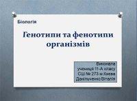 Презентація «Генотипи та фенотипи організмів»
