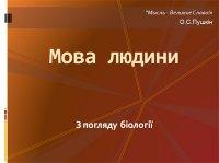 Презентація «Мова людини»