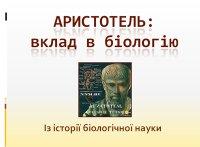 Презентація «Аристотель: вклад в біологію»