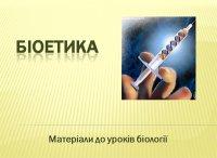 Презентація «Біоетика»
