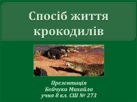 Презентація «Спосіб життя крокодилів»