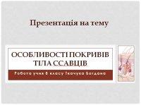 Презентація «Особливості покривів тіла ссавців»